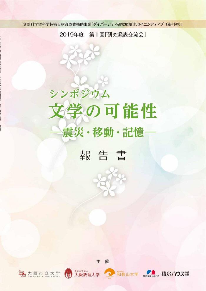 「文学の可能性」報告書(表紙)