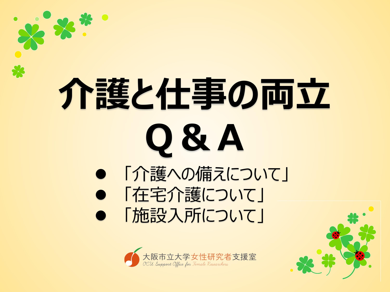介護と仕事の両立Q&A